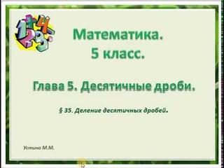математика 5 класс  глава 5  Деление десятичных дробей