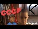 Короче говоря друг в СССР