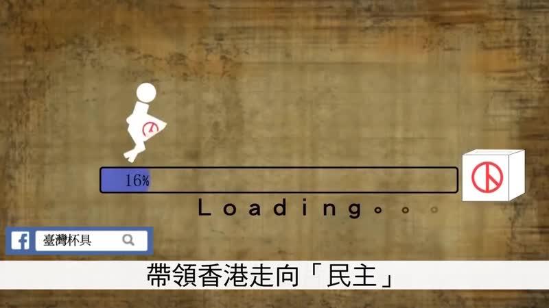 【臺灣杯具】昨日HONG KONG,今日香港,明日臺灣?(2_3)