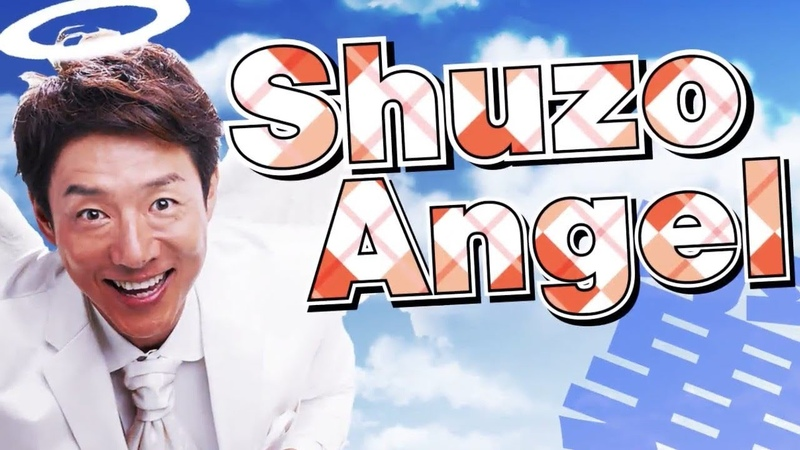 Collaboration Shuzo Angel Wings