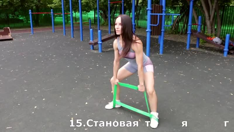 Топ 30 упражнений с резиновыми петлями Оксана Богодухова