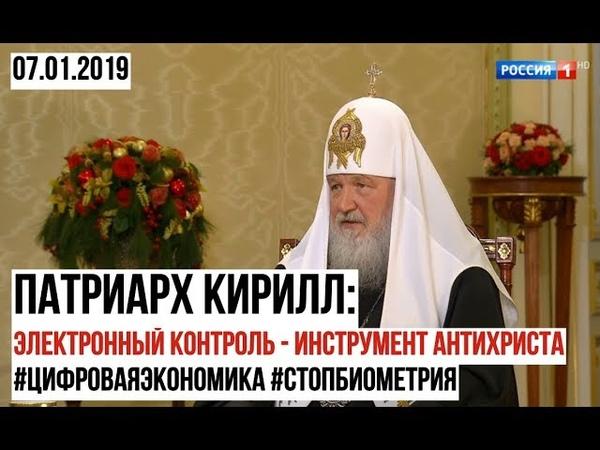Патриарх Кирилл. Электронный контроль - инструмент антихриста