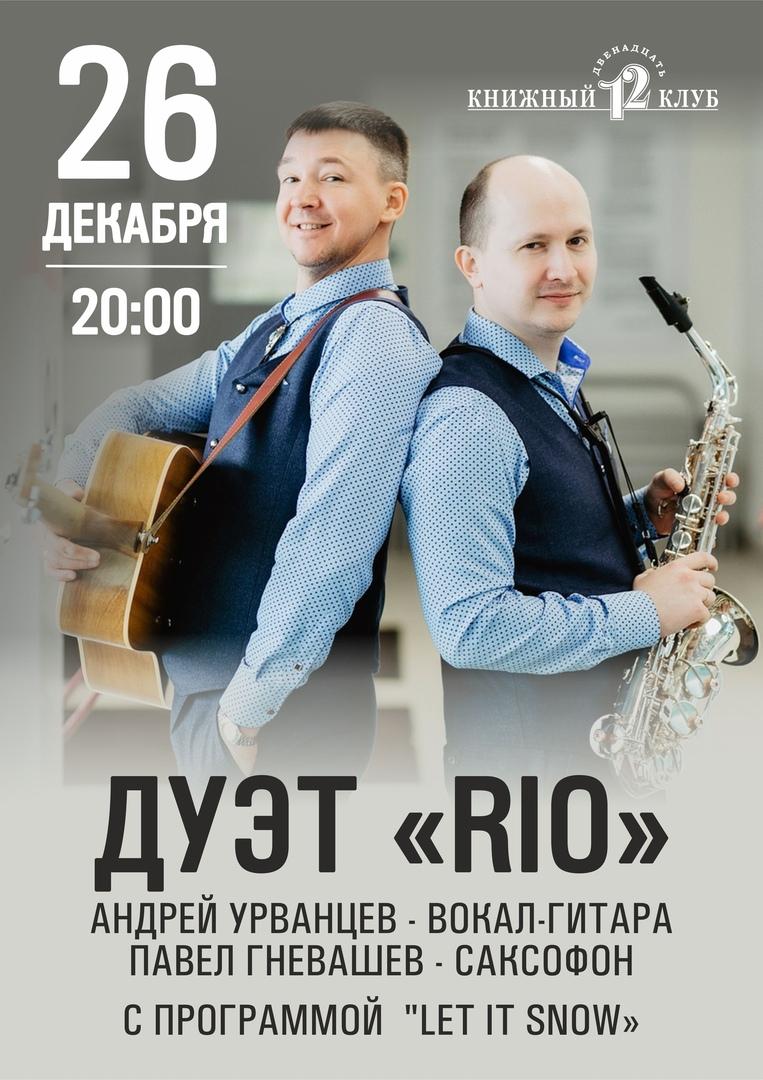 """26.12 Дуэт """"RIO"""" в клубе """"12""""!"""