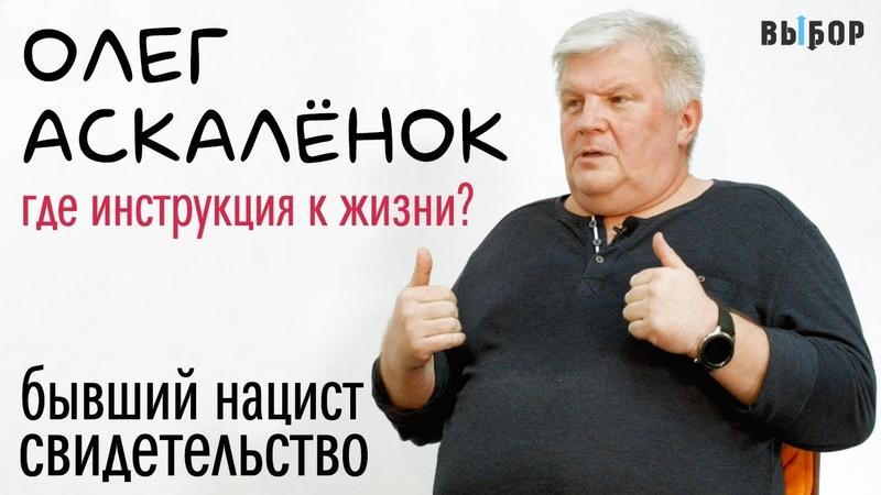 ЕВРЕЕВ НЕНАВИДЕЛ БОЛЬШЕ ВСЕХ | свидетельство Олег Аскаленок | ВЫБОР (Студия РХР)