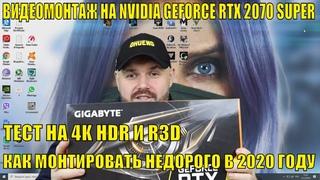 ВИДЕОМОНТАЖ НА NVIDIA GEFORCE RTX 2070 SUPER. ТЕСТ НА 4K HDR И R3D. МОНТАЖ НЕДОРОГО В 2020 ГОДУ