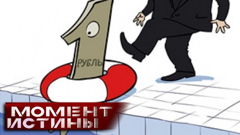 Почему рубль перевели на «плавающий» курс