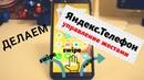 Яндекс.Телефон - Камера от google и делаем управление жестами