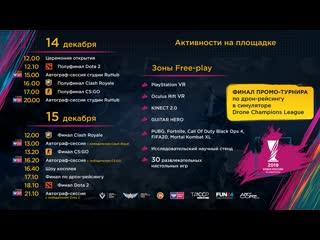 Гранд-финал Кубка России по киберспорту в Казани   День 2