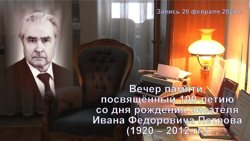 20.02.2020 г. Вечер памяти писателя И.Ф. Петрова (1920-2012) в ЦКИ ОГОНБ имени А.С. Пушкина