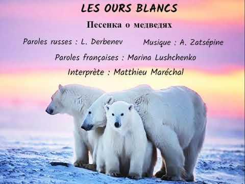 ПЕСЕНКА О МЕДВЕДЯХ Где то на белом свете LES OURS BLANCS на французском