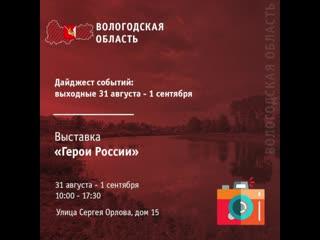 Афиша мероприятий на Вологодчине с 31 августа по 1 сентября