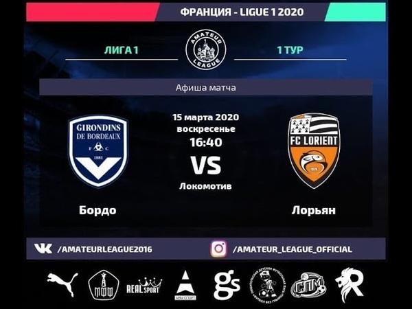 Amateur League France Ligue 1 Бордо Лорьян 1 тур