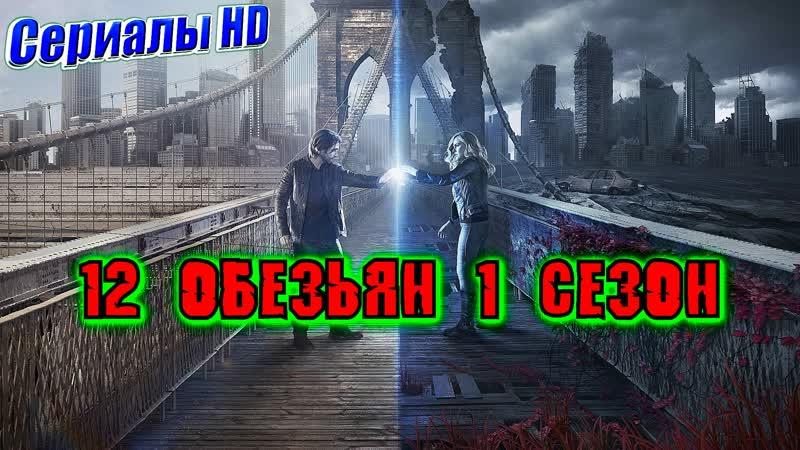 12 обезьян 1 сезон 1 серия