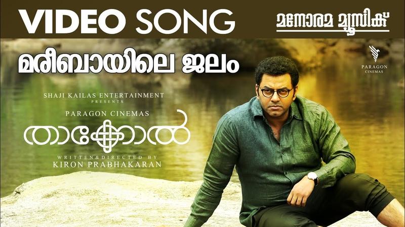 Mareebayile Jalam | Video Song | Thakkol | M Jayachandran | Kiron Prabhakaran | Shaji Kailas