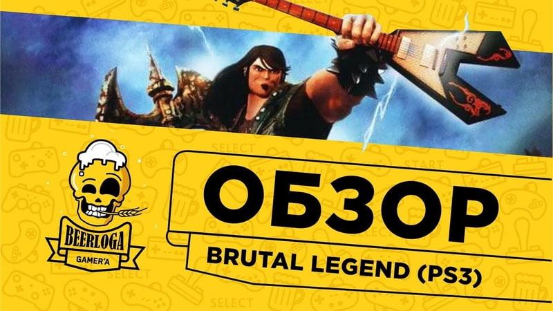 [Обзор] Brütal Legend ( PS3/XBOX360/PC/LINUX)