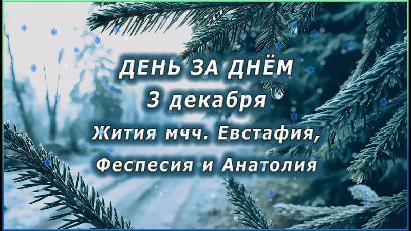 🔴 ДЕНЬ ЗА ДНЁМ 3 декабря Жития мчч Евстафия Феспесия и Анатолия avi
