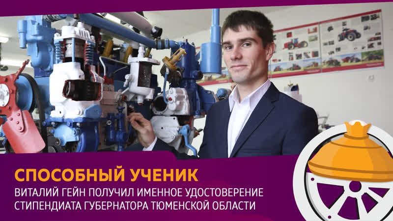 Виталий Гейн получил именное удостоверение стипендиата губернатора Тюменской области