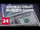 Финансовый передел мира . Документальный фильм - Россия 24