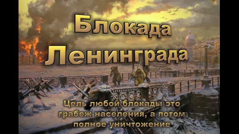 Цель блокады Ленинграда было ограбление и уничтожение белых людей РАСА