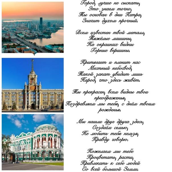 самая лучшее поздравление городу таких мест фонтан