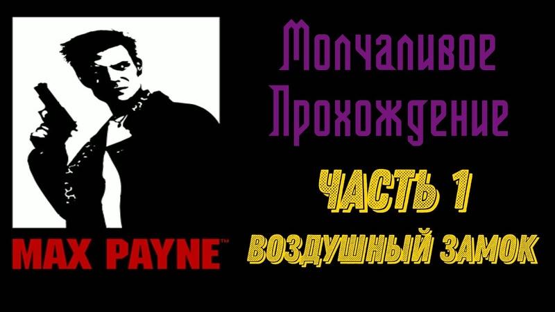 Молчаливое прохождение: Max Payne - Часть 1 - Воздушный замок