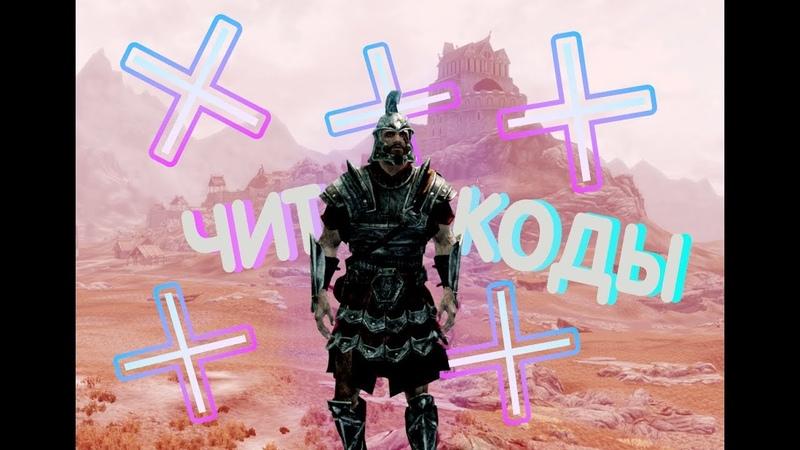 Чит коды на Skyrim (все части)