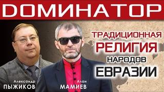 Александр Пыжиков и Алан Мамиев, традиционная культура и религия  Евразии.