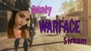 WARFACE СТРИМ - Сервер Альфа - Поиграем с кланом