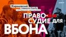 Жириновский пообещал разгромить азербайджанских неонацистов ВБОН Царьгеймер ЛДПР