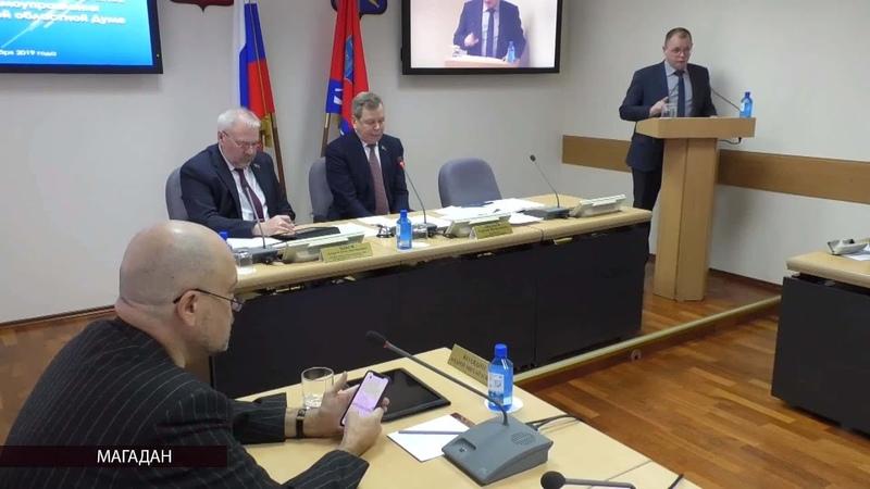 Подготовку к выборам и бюджет кругов обсудили в Магаданской областной Думе
