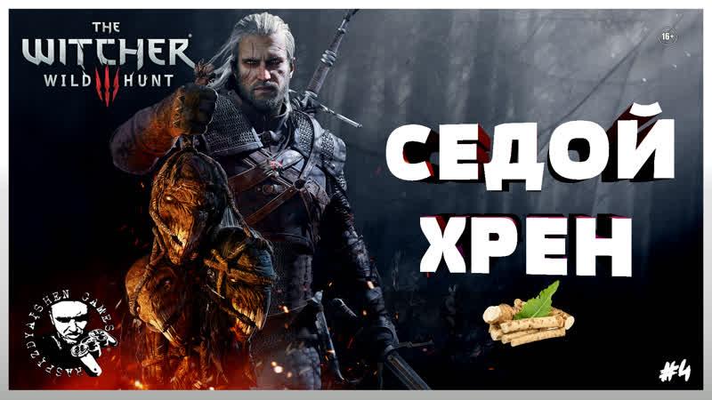 The Witcher 3 Wild Hunt ПРИКЛЮЧЕНИЯ СЕДОГО ХРЕНА ХАРД 4