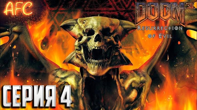 Doom 3 Resurrection of Evil ➪ Серия 4 ➪ По канавам и монорельсам
