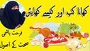 Kana Kab Aur Kaisy Kaya Jay How And When To Eat Food Bayan By Farhat Hashmi