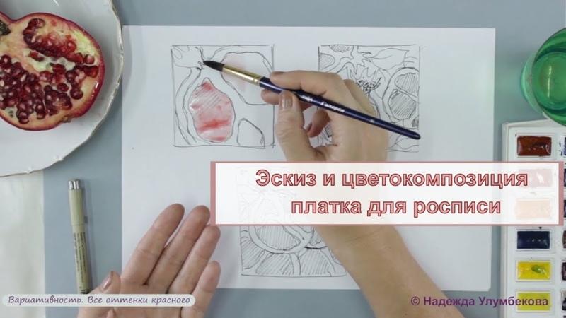 Как нарисовать композицию и цветовой эскиз платка Фреш Батик свободная роспись на шелке