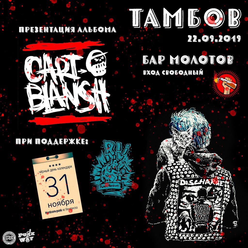 Афиша Панк-хардкор атака в Тамбове!