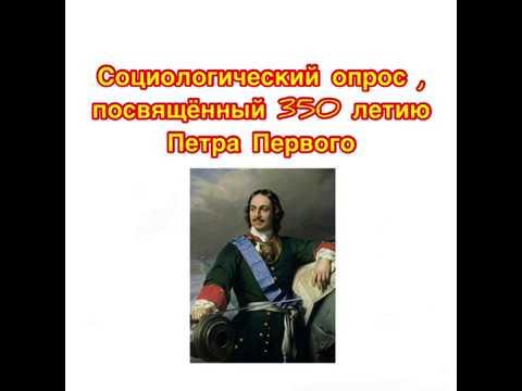 Социологический опрос, посвященный 350 летию со дня рождения Петра Великого