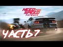 Need for Speed Payback. Часть 7