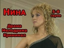 Сериал Нина 5-8 серия Драма, Мелодрама, Криминал