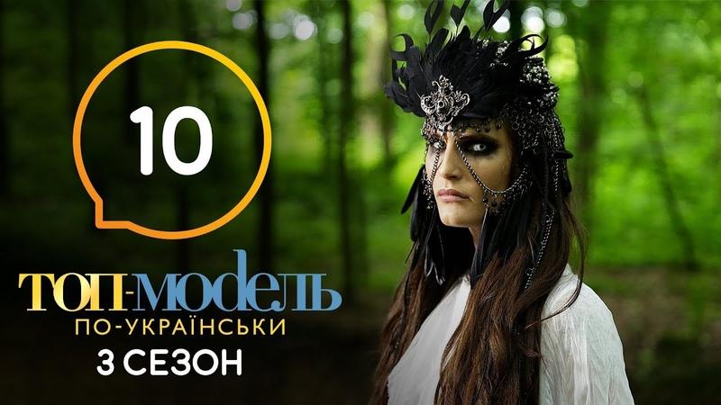 Топ-модель по-украински. Сезон 3. Выпуск 10 от 01.11.2019