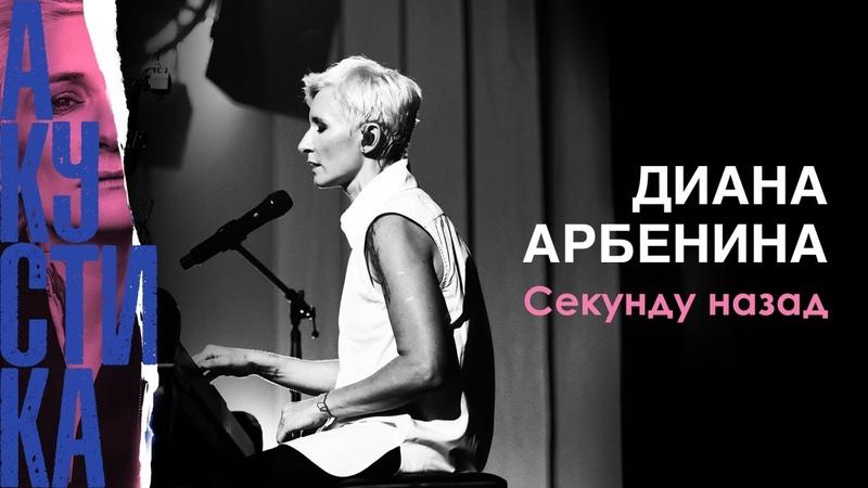 Диана Арбенина - Секунду назад (Премьера песни 2019)