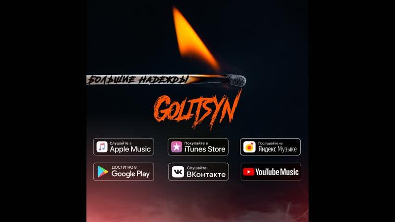 Golitsyn - Большие Надежды (snippet)