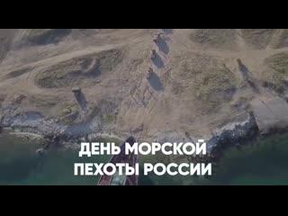 27 ноября - День морской пехоты России