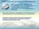 2014 11 26 Одесса Экзистенциальная психология Конференция 02 Кравчик