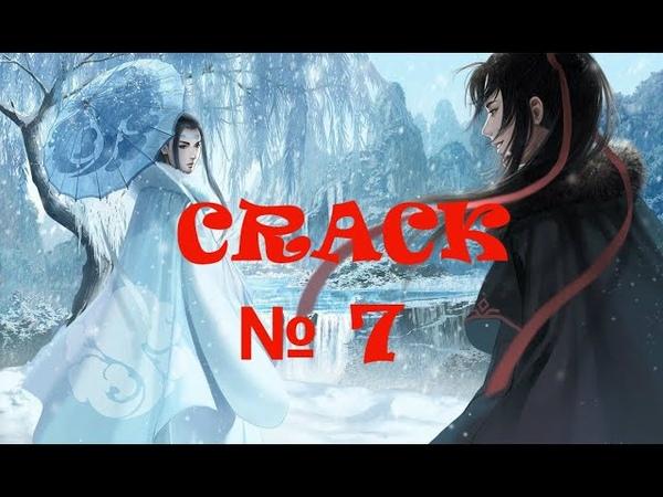 Магистр дьявольского культа |Mo Dao Zu Shi| Crack 7 (Rus)
