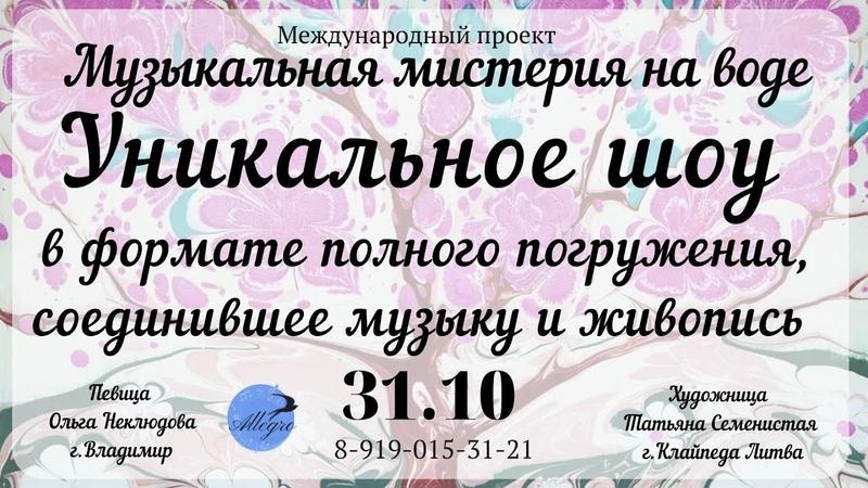 Мистерия на воде! Татьяна Семенистая и Ольга Неклюдова