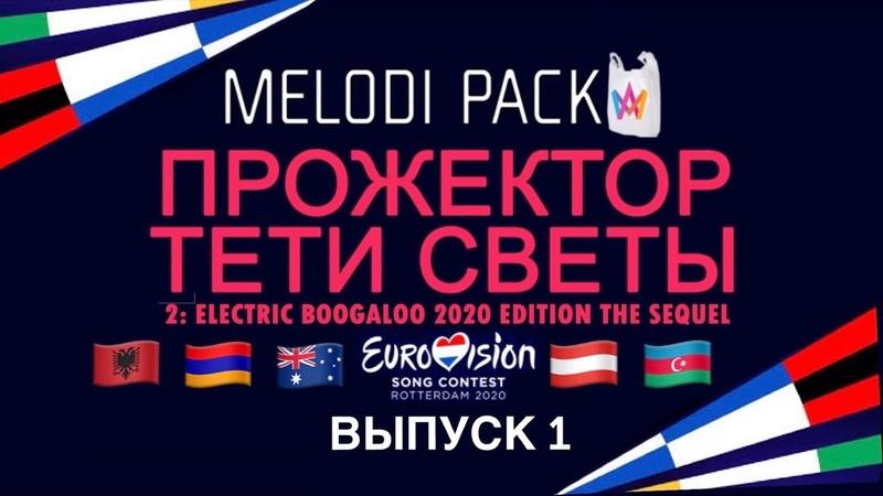 ПРОЖЕКТОРТЕТИСВЕТЫ 2020 ВЫПУСК 1 Обзор Реакция 🇦🇱 🇦🇲 🇦🇺 🇦🇹 🇦🇿 на Евровидении