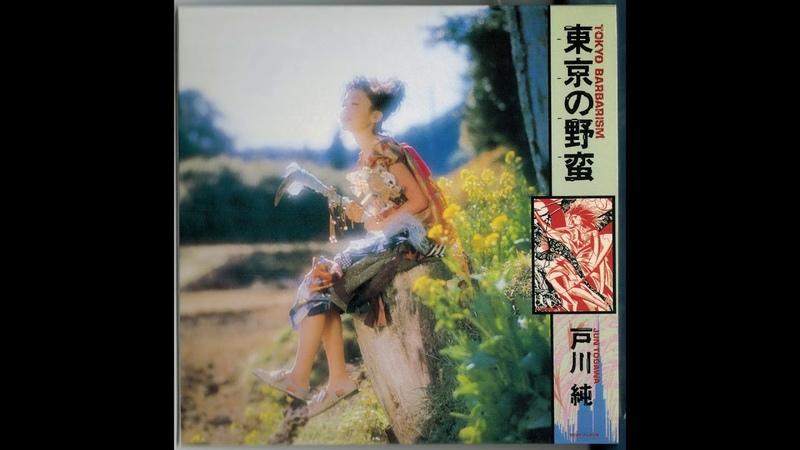 Jun Togawa Tokyo Barbarism Tokyo no Yaban Full Album