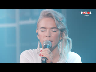 Варвара Визбор - Ниже ноля LIVE на НОВОМ РАДИО 2019