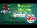 Прогноз на матч Исерлон Мюнхен 5 тур Битвы Капперов