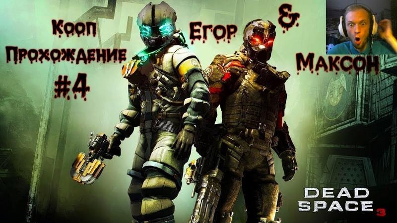 DeadSpace 3 ★ Кооп прохождение 4 ★ Находим Терра Нова взорвав пукан Егора